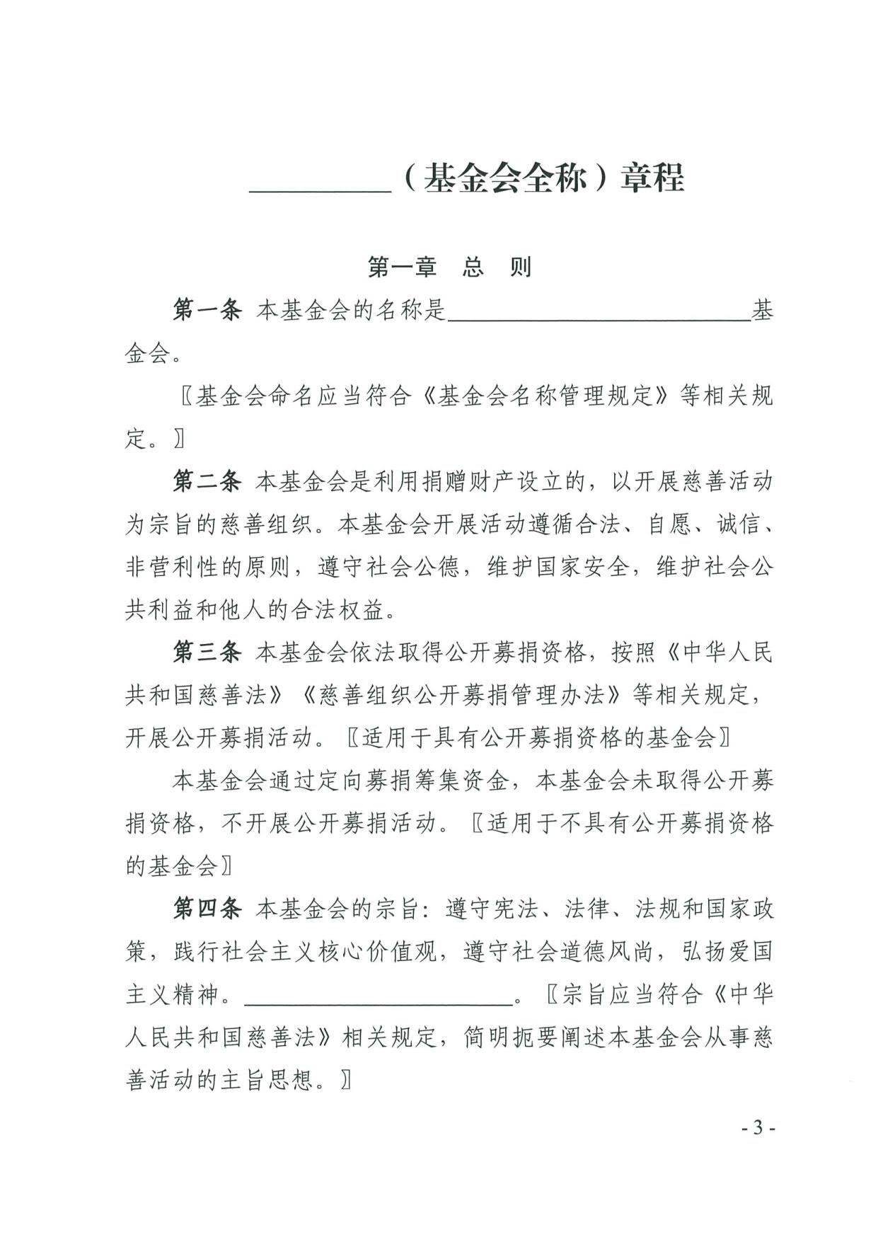 广东省民政厅关于印发《广东省基金会章程示范文本》的通知(4)_03.jpg