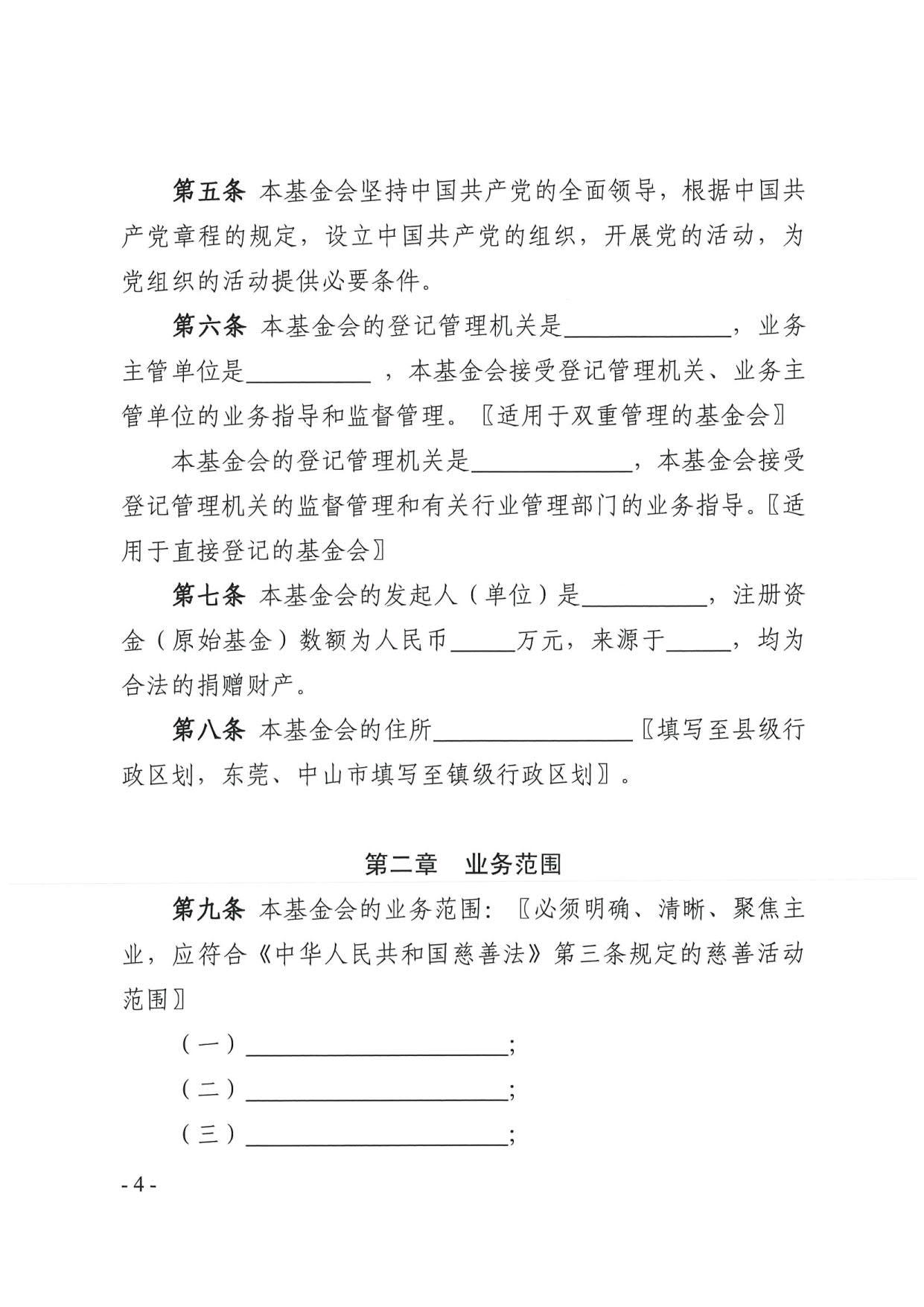 广东省民政厅关于印发《广东省基金会章程示范文本》的通知(4)_04.jpg