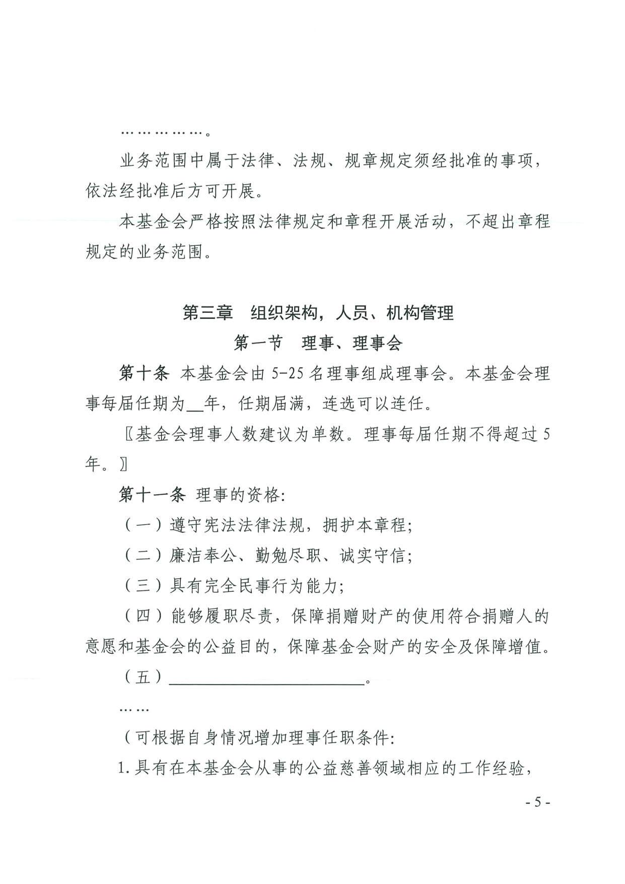广东省民政厅关于印发《广东省基金会章程示范文本》的通知(4)_05.jpg