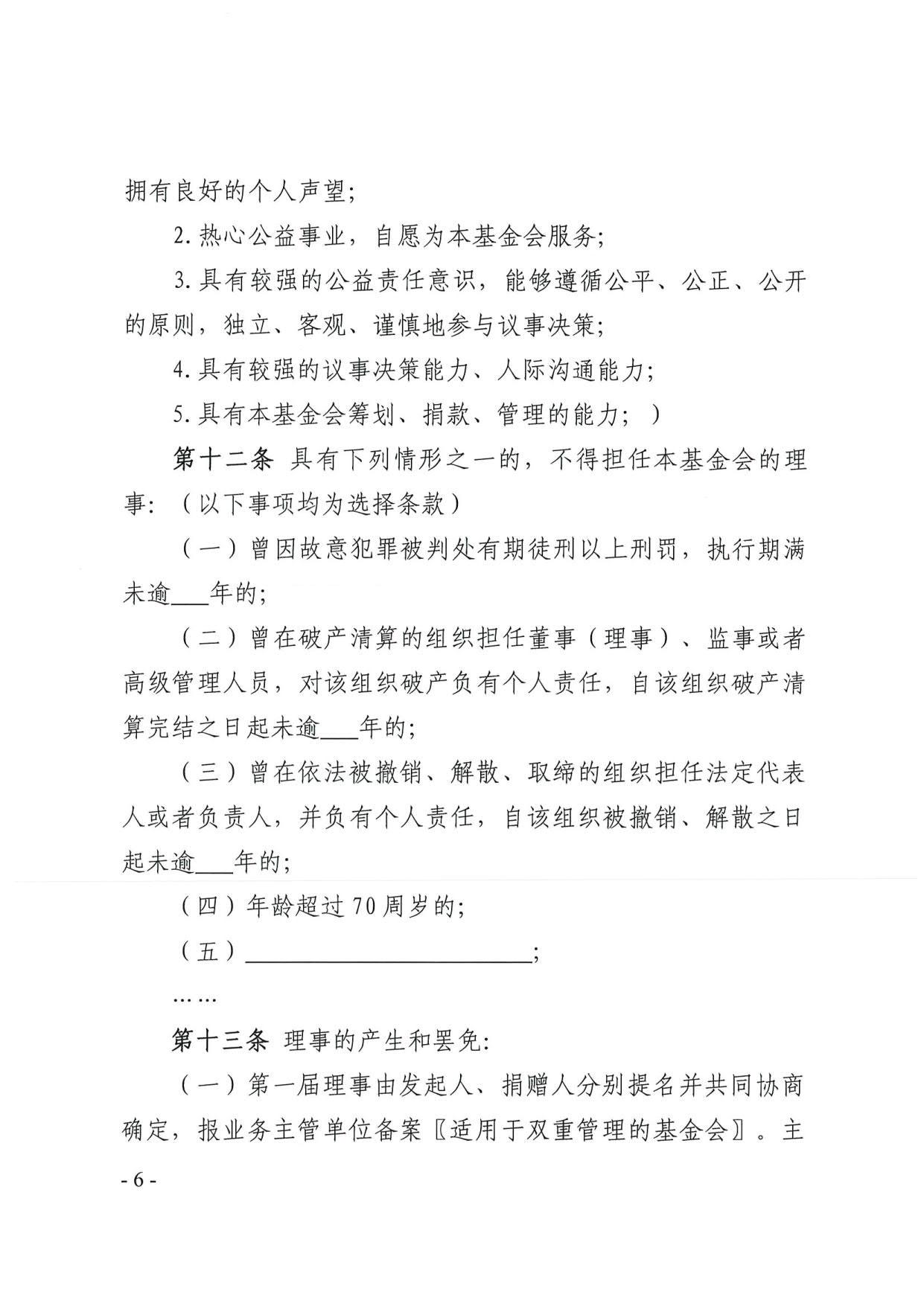 广东省民政厅关于印发《广东省基金会章程示范文本》的通知(4)_06.jpg