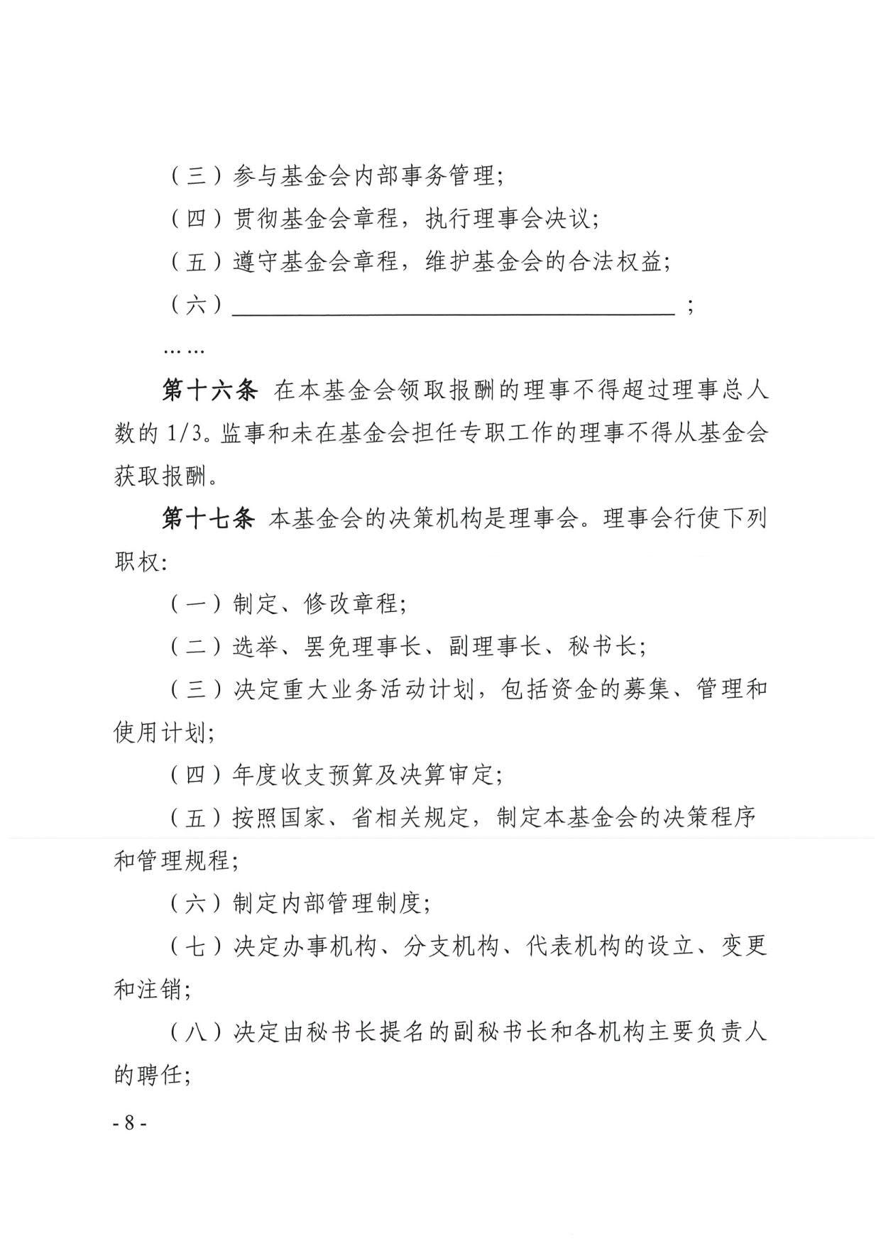 广东省民政厅关于印发《广东省基金会章程示范文本》的通知(4)_08.jpg