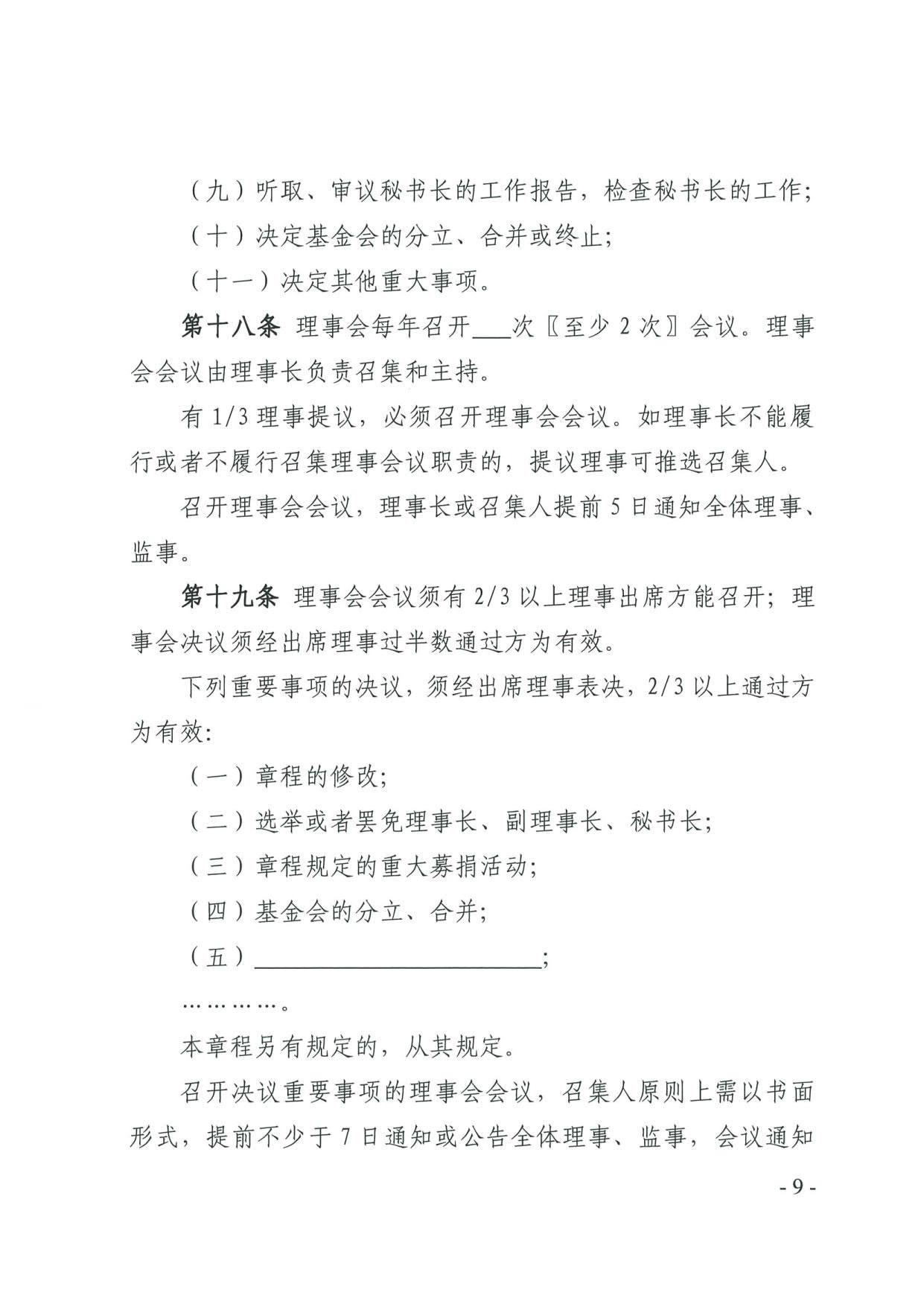广东省民政厅关于印发《广东省基金会章程示范文本》的通知(4)_09.jpg