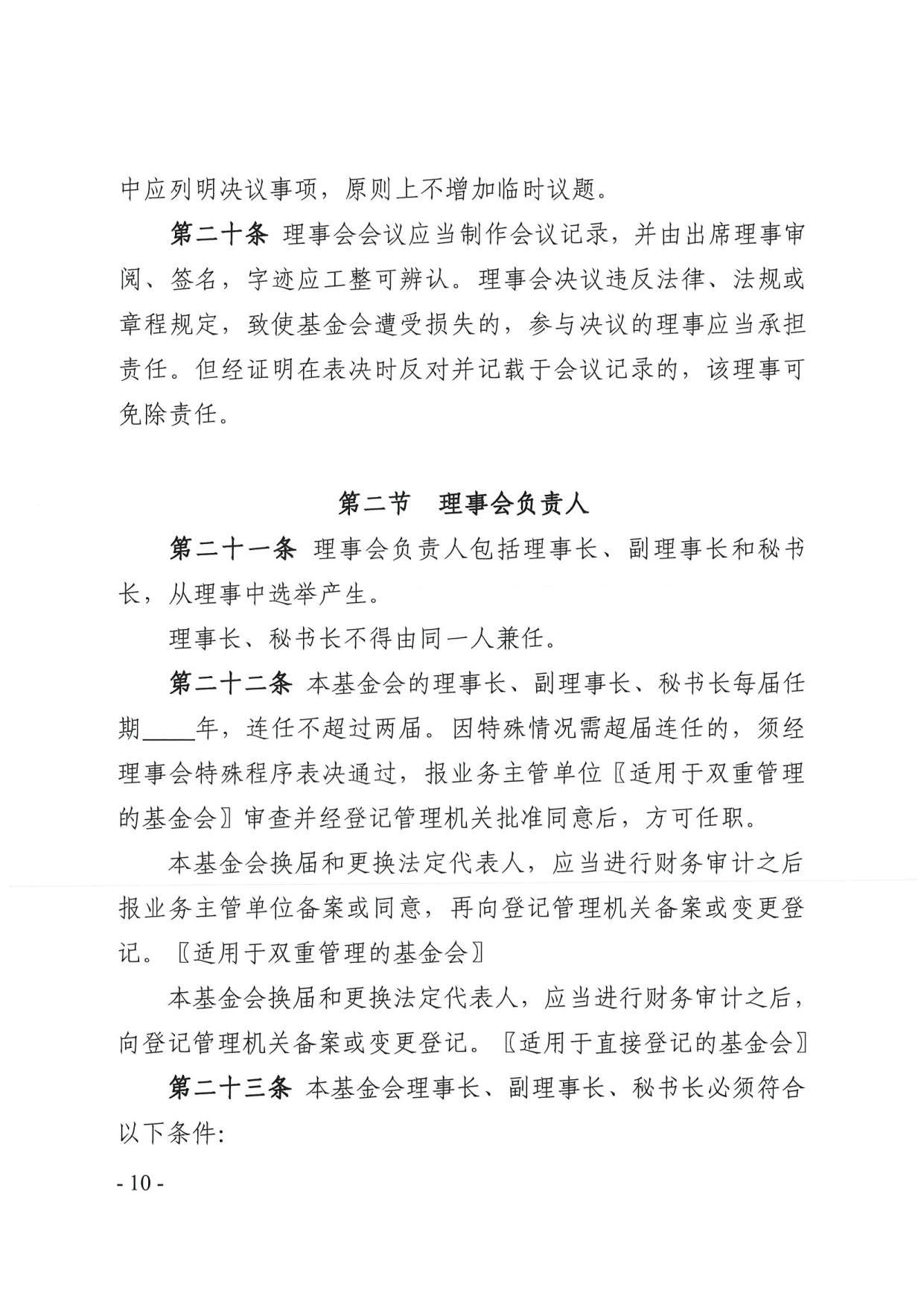 广东省民政厅关于印发《广东省基金会章程示范文本》的通知(4)_10.jpg