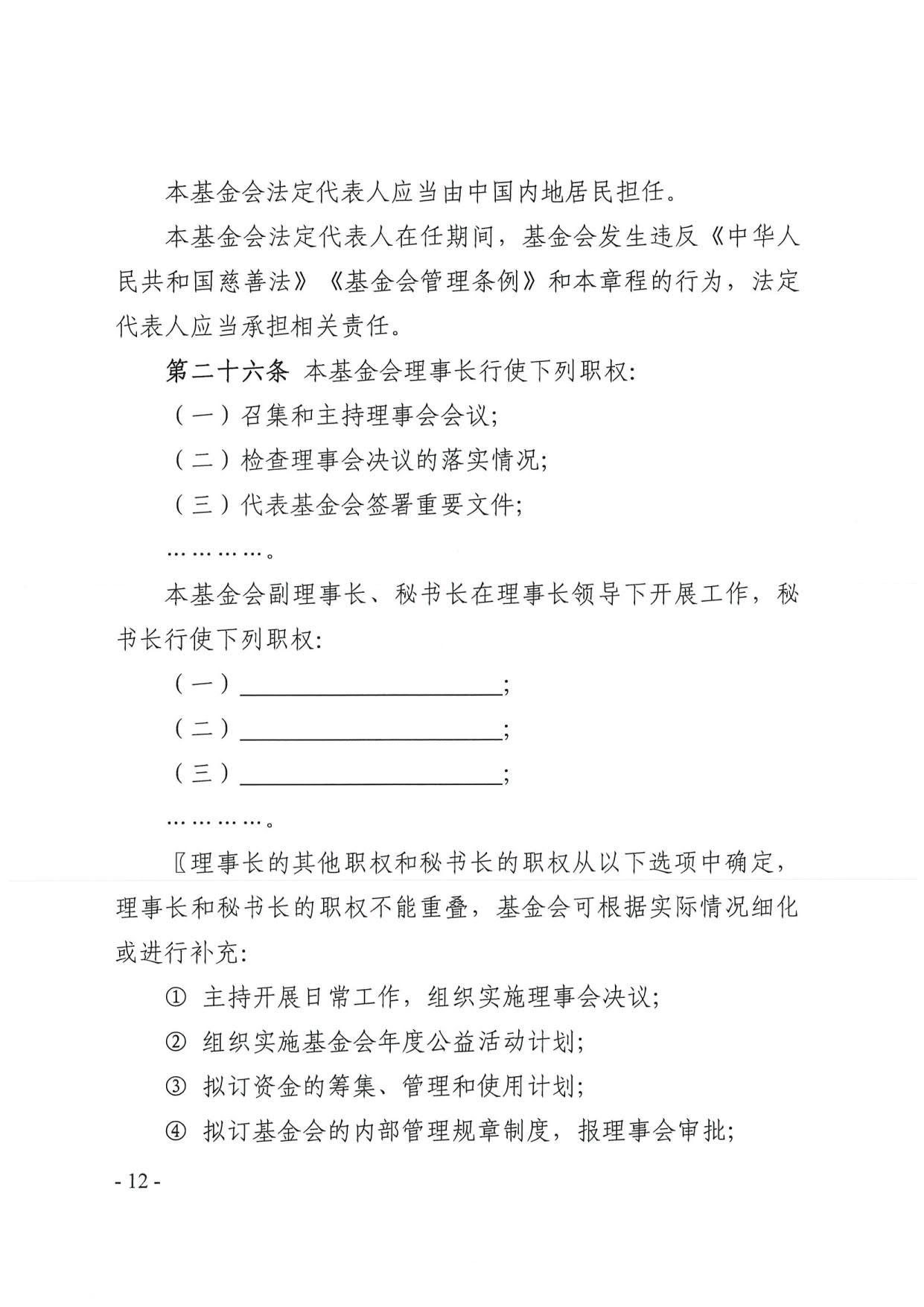 广东省民政厅关于印发《广东省基金会章程示范文本》的通知(4)_12.jpg