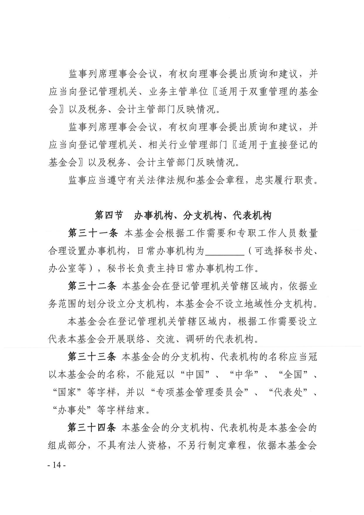 广东省民政厅关于印发《广东省基金会章程示范文本》的通知(4)_14.jpg