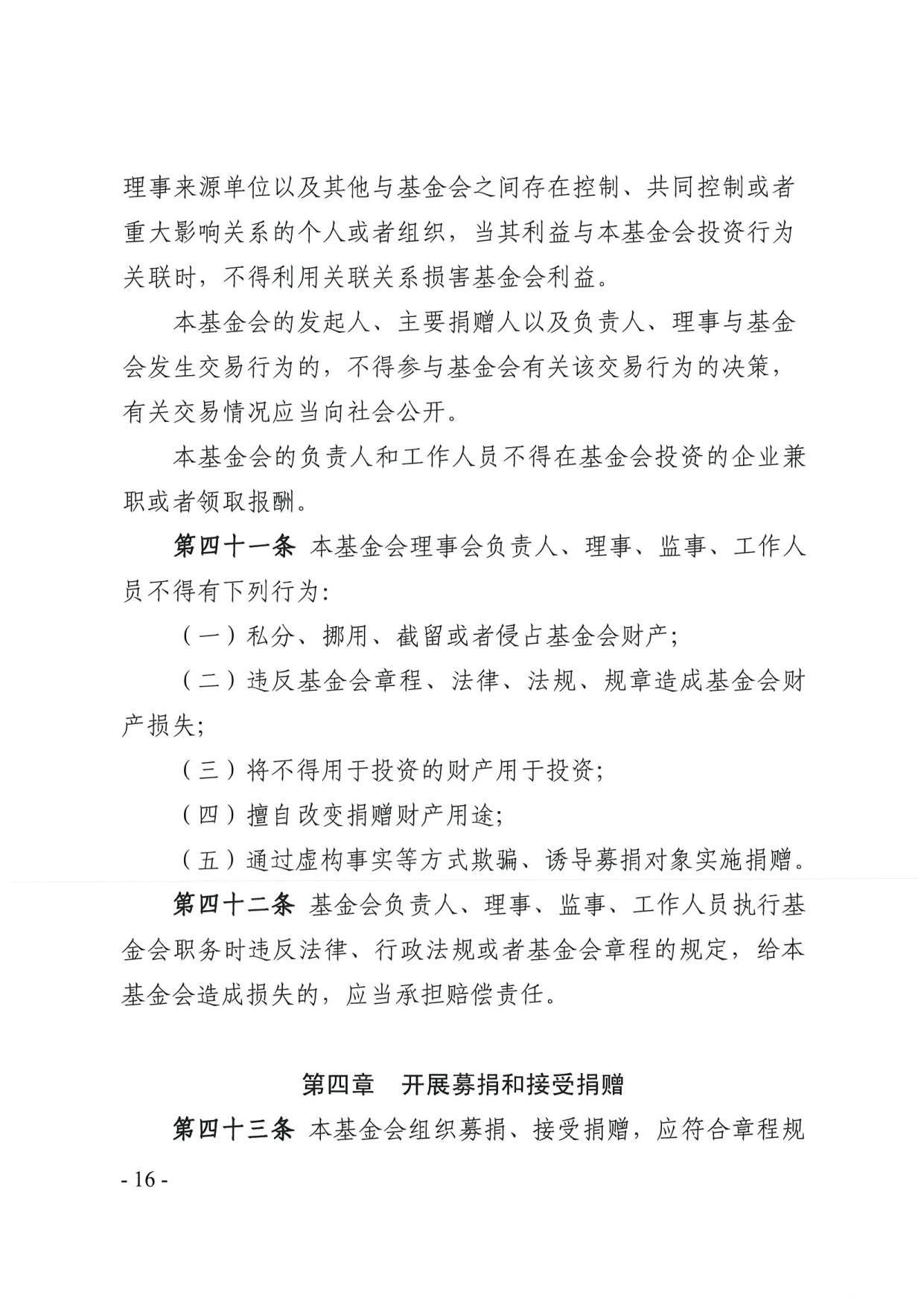 广东省民政厅关于印发《广东省基金会章程示范文本》的通知(4)_16.jpg