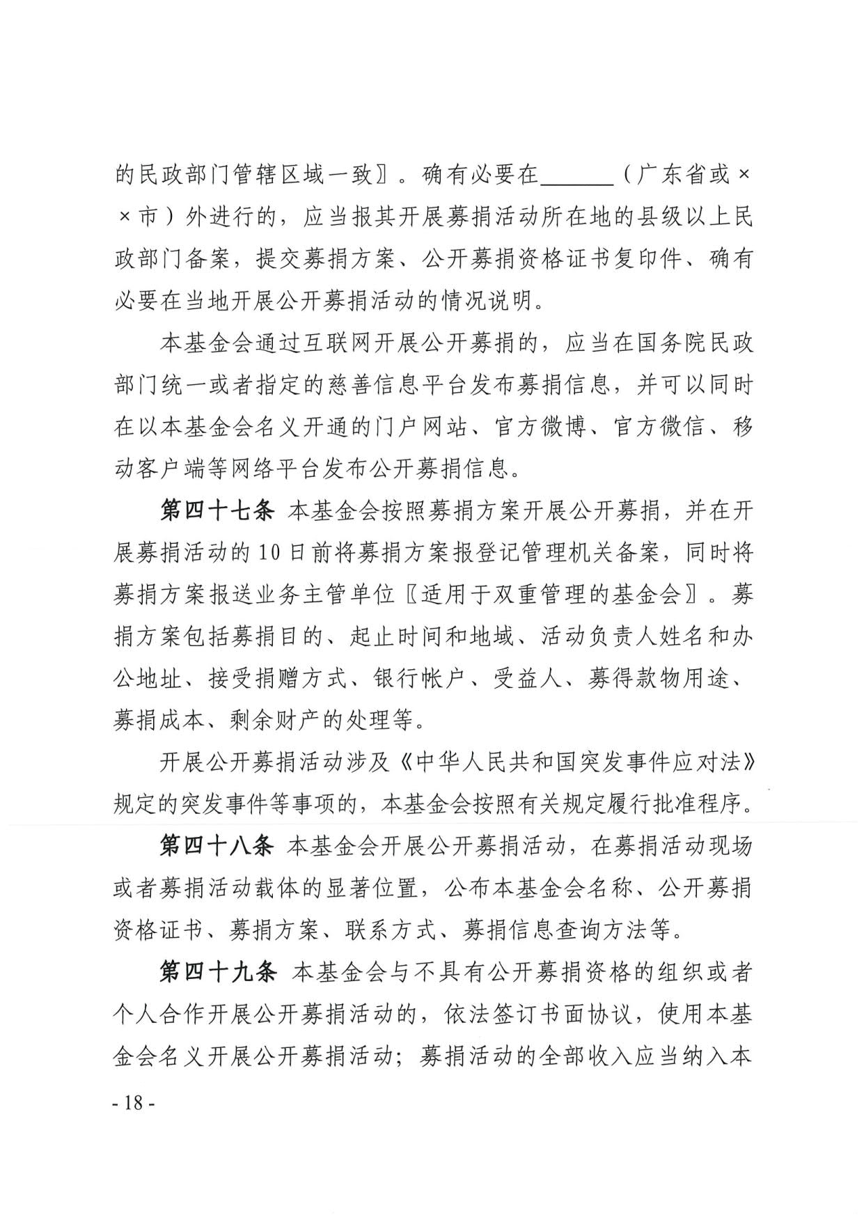 广东省民政厅关于印发《广东省基金会章程示范文本》的通知(4)_18.jpg