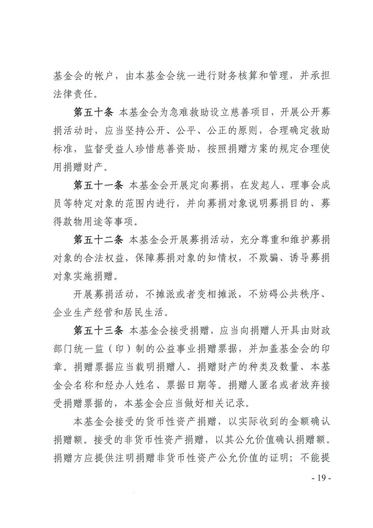 广东省民政厅关于印发《广东省基金会章程示范文本》的通知(4)_19.jpg