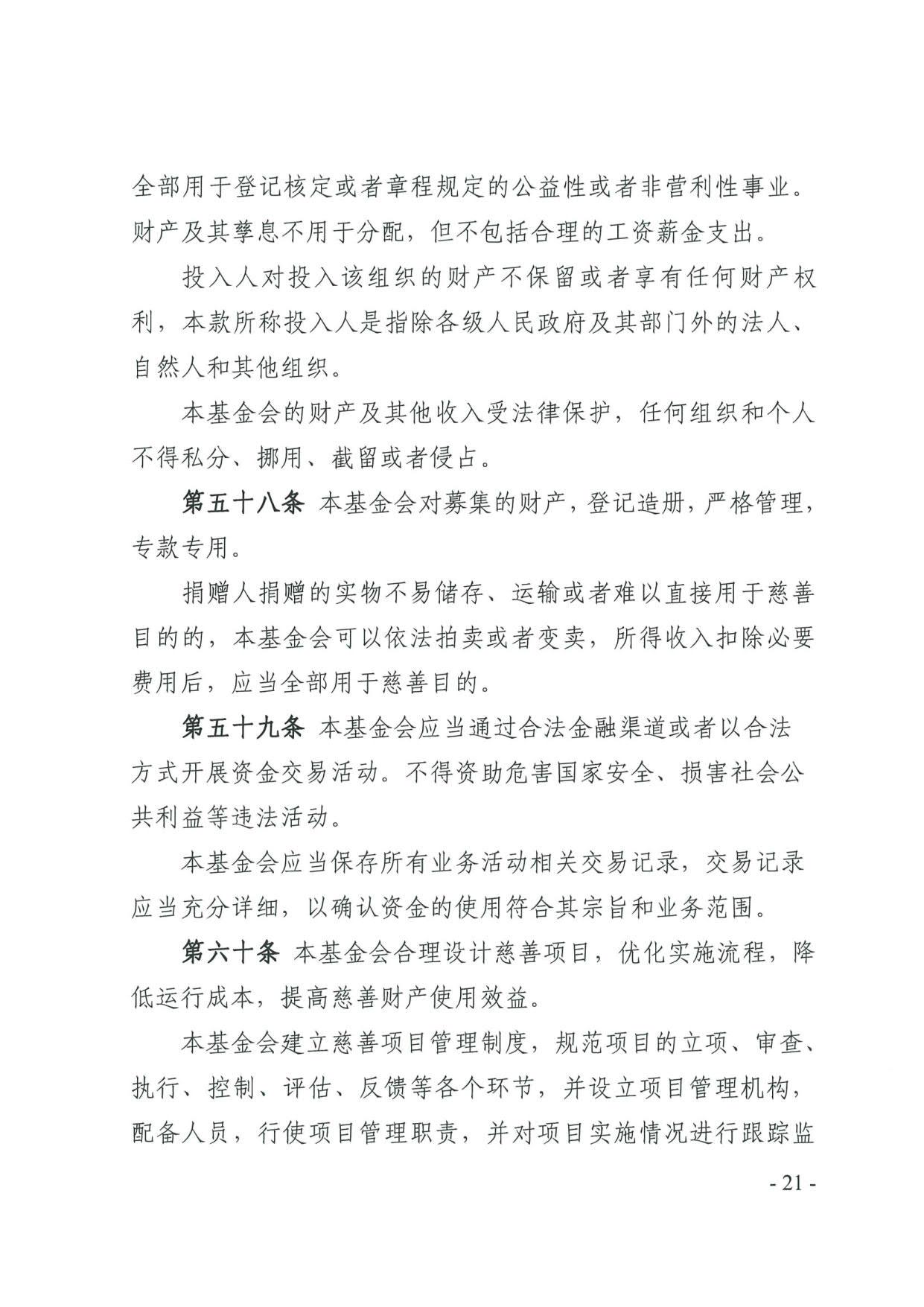 广东省民政厅关于印发《广东省基金会章程示范文本》的通知(4)_21.jpg