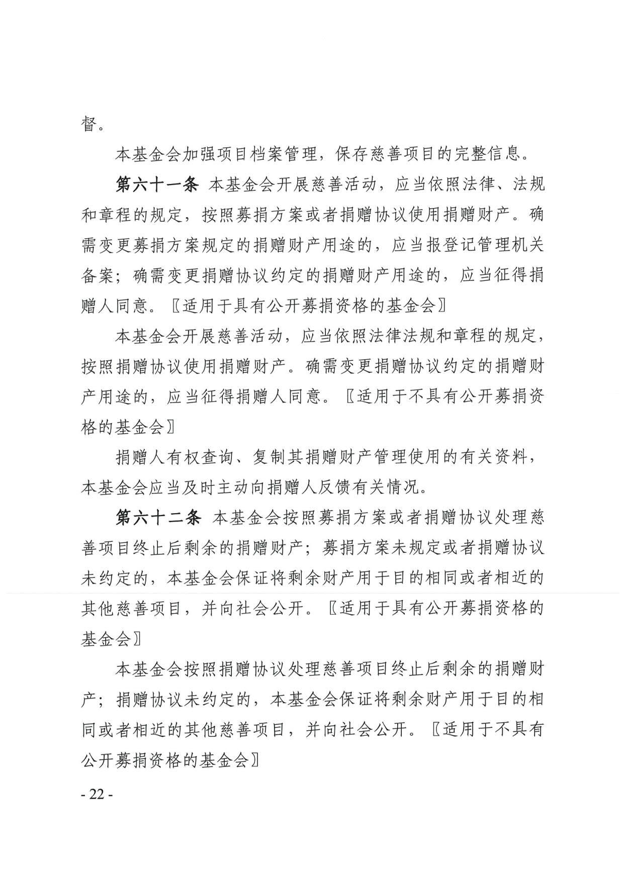 广东省民政厅关于印发《广东省基金会章程示范文本》的通知(4)_22.jpg