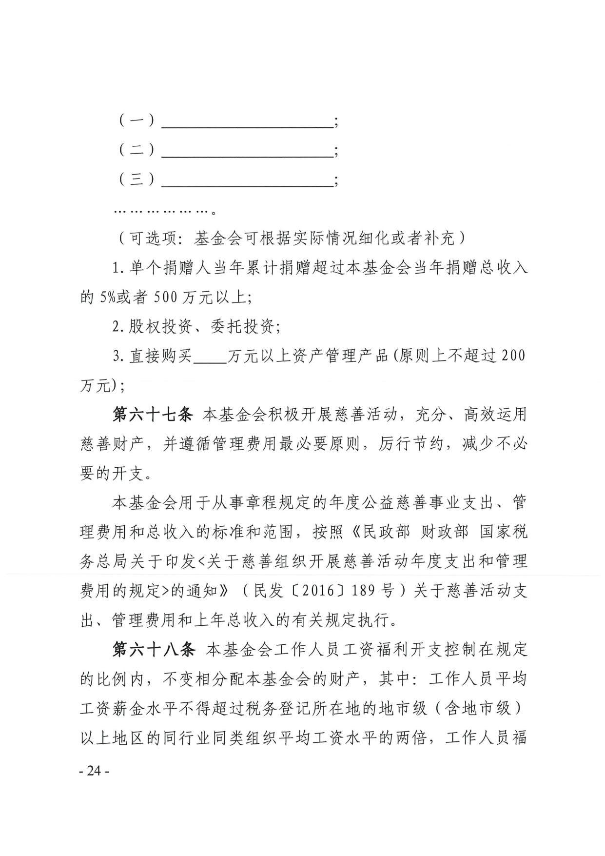 广东省民政厅关于印发《广东省基金会章程示范文本》的通知(4)_24.jpg