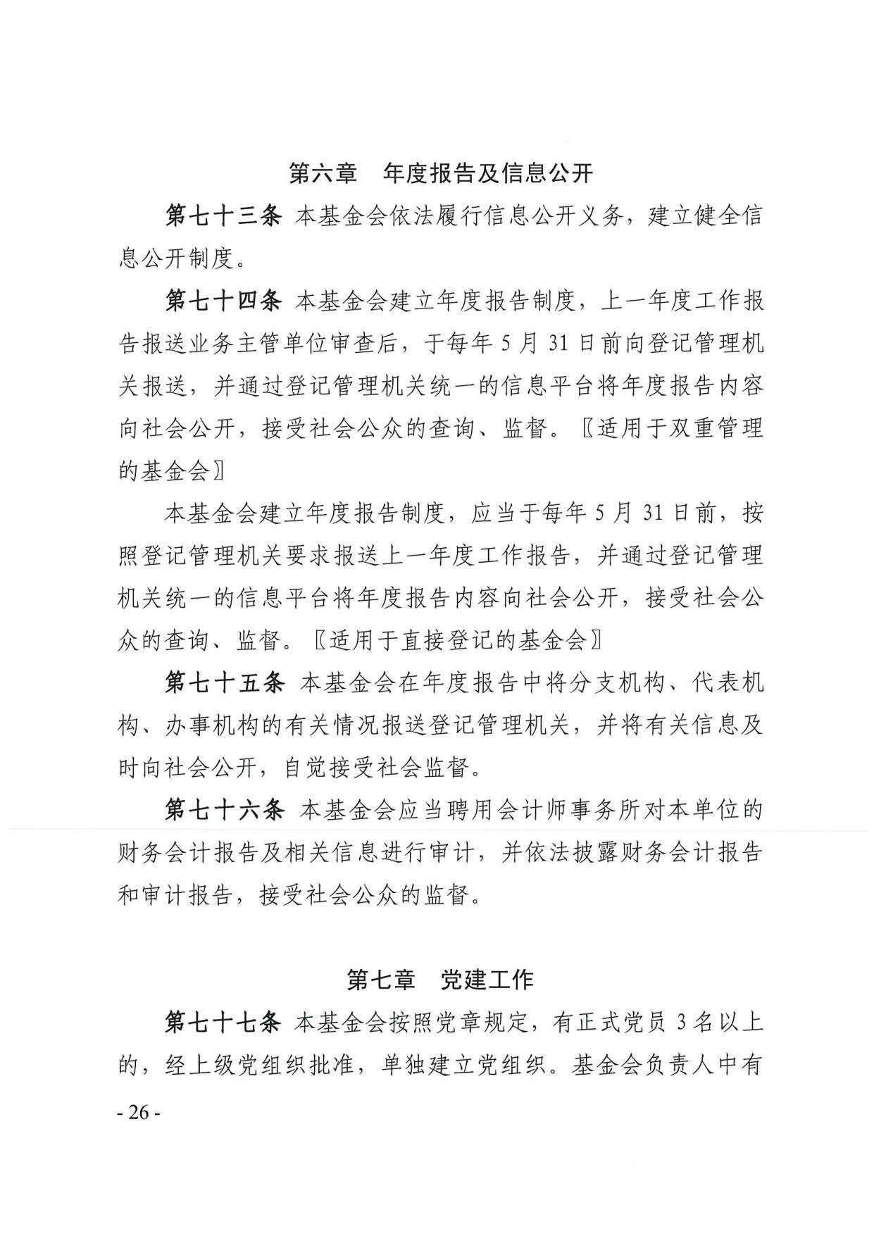 广东省民政厅关于印发《广东省基金会章程示范文本》的通知(4)_26.jpg