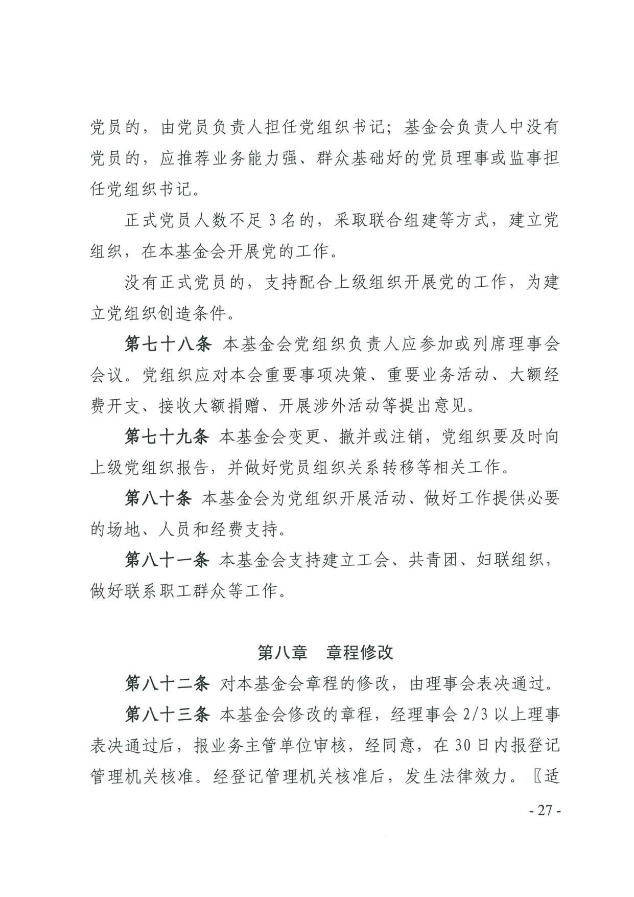 广东省民政厅关于印发《广东省基金会章程示范文本》的通知(4)_27.jpg