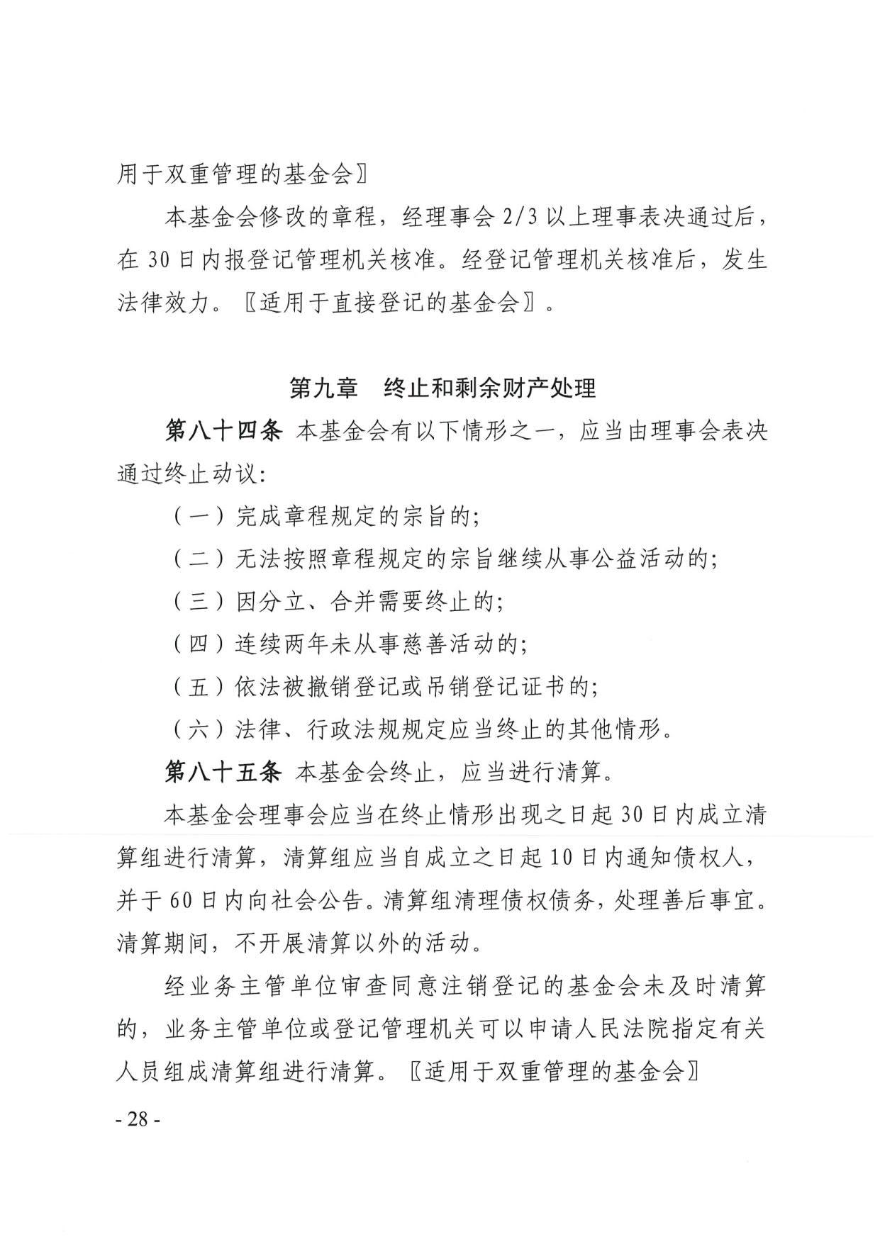 广东省民政厅关于印发《广东省基金会章程示范文本》的通知(4)_28.jpg