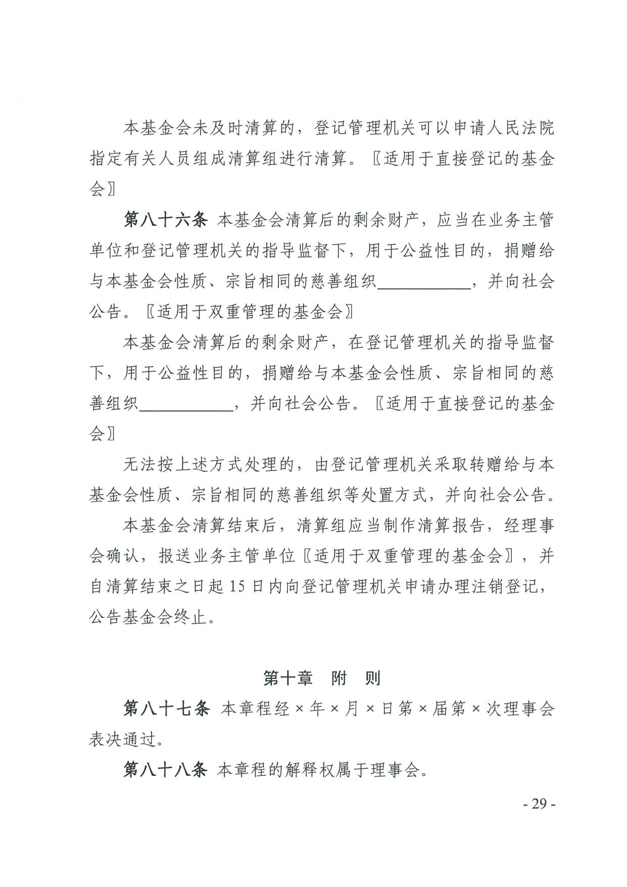 广东省民政厅关于印发《广东省基金会章程示范文本》的通知(4)_29.jpg
