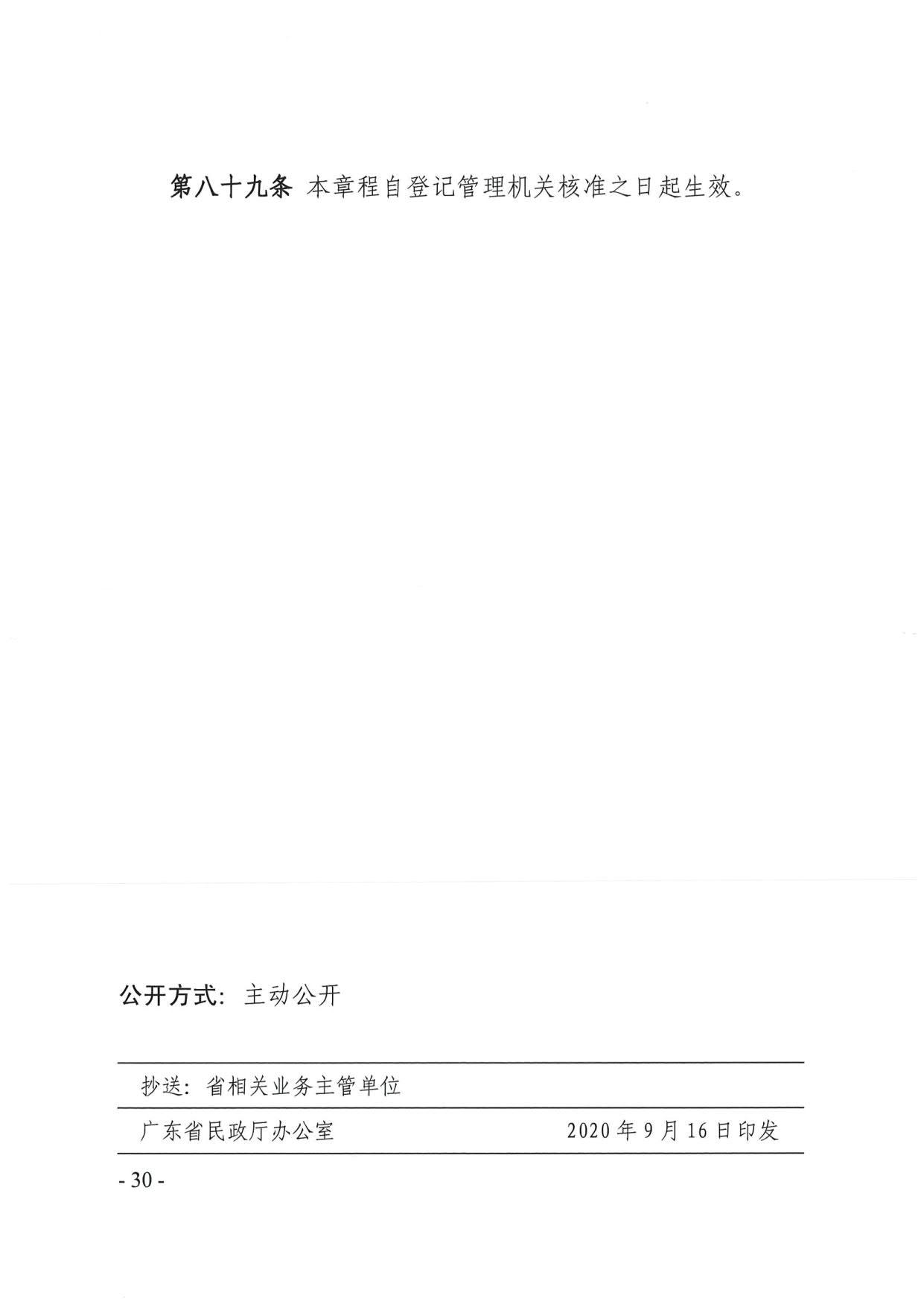广东省民政厅关于印发《广东省基金会章程示范文本》的通知(4)_30.jpg
