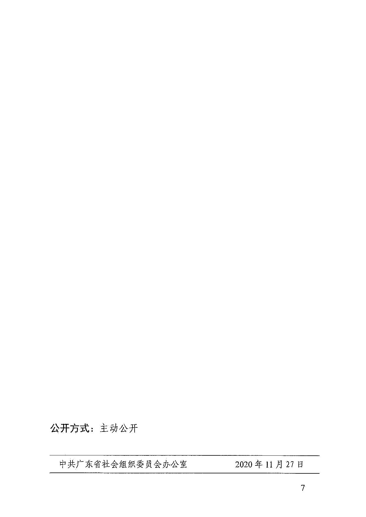 广东省社会组织党委关于招募选任全省性社会组织党建指导员的通知(1)_7.png