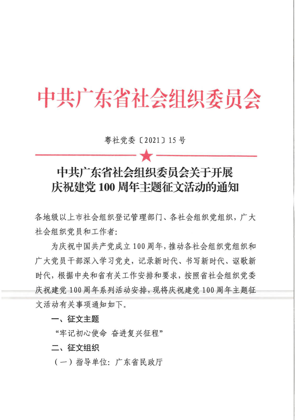 中共广东省社会组织委员会关于开展庆祝建党100周年主题征文活动的通知_1.jpg