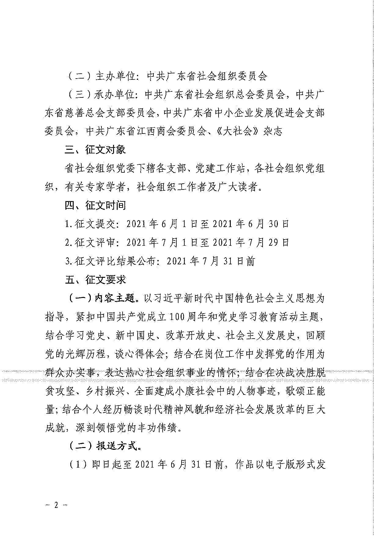 中共广东省社会组织委员会关于开展庆祝建党100周年主题征文活动的通知_2.jpg