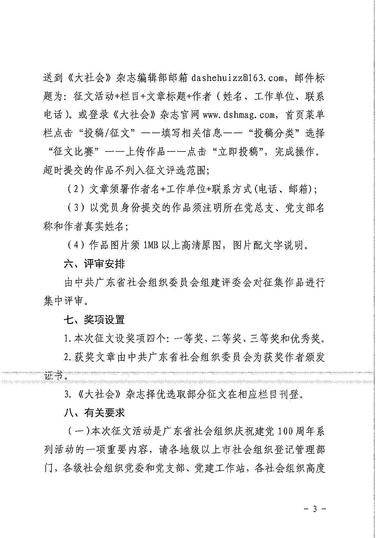 中共广东省社会组织委员会关于开展庆祝建党100周年主题征文活动的通知_3.jpg
