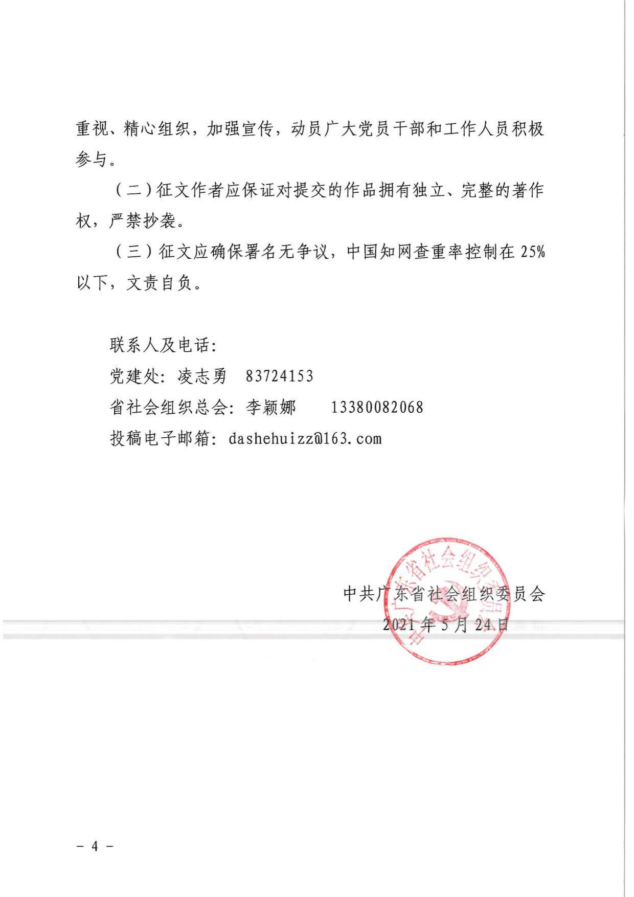中共广东省社会组织委员会关于开展庆祝建党100周年主题征文活动的通知_4.jpg