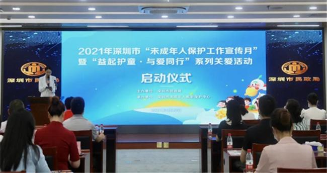 【儿童节特辑】广东各地民政部门守护未成年人健康快乐成长1157.png